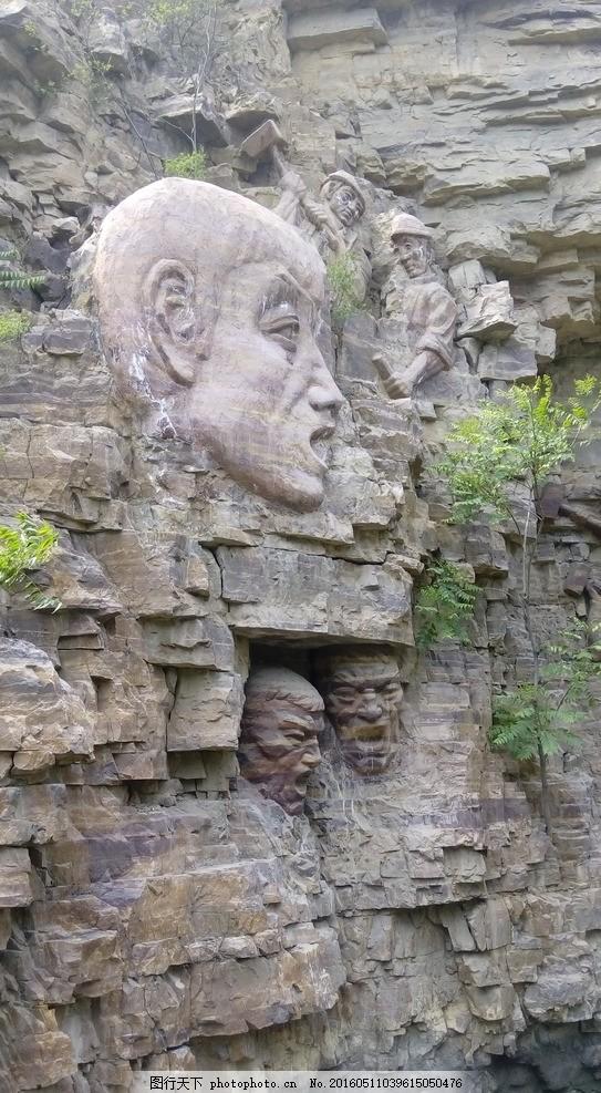 雕塑 人物雕塑 红旗渠雕塑 红旗渠建设 团结 崖壁雕塑 摄影 摄影 建筑