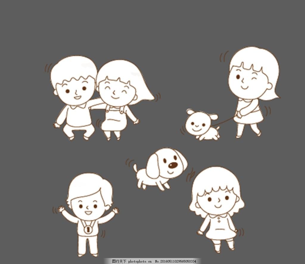 儿童 小狗 线条 通装饰 可爱卡通素材 手绘 卡通素材 可爱 素材 手绘