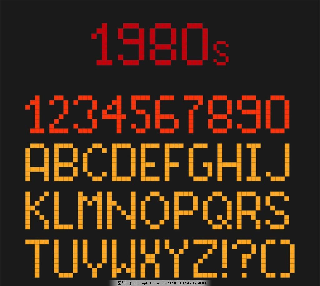 怀旧电子表风格数字与字母设计