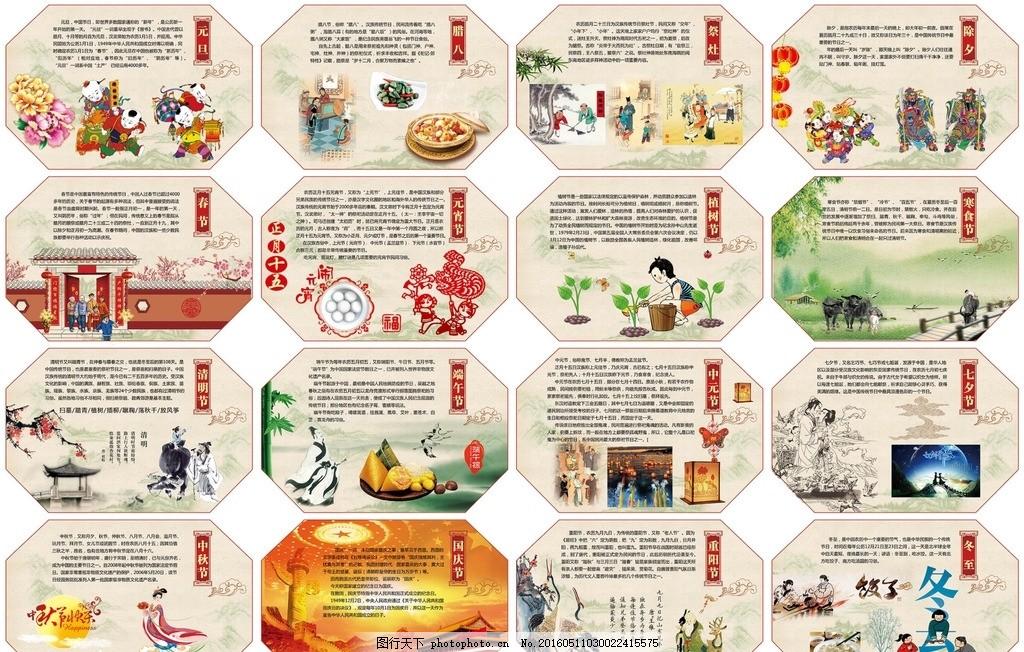 傳統中國節日插畫