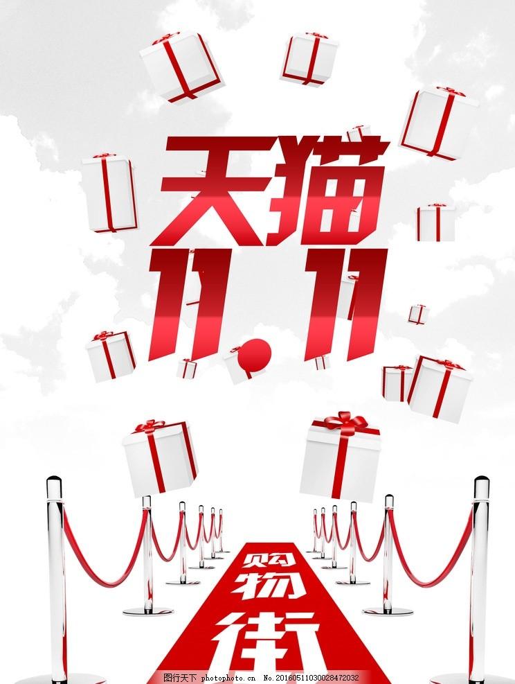 天猫海报 图片下载 天猫素材下载 天猫模板下载 红毯 购物街 领奖台