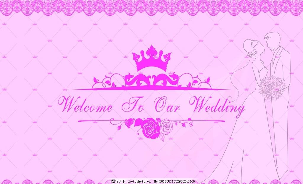 婚礼迎宾区 迎宾区 婚礼标牌 暗纹 粉色 欧式花纹 底纹 花边 迎宾背景