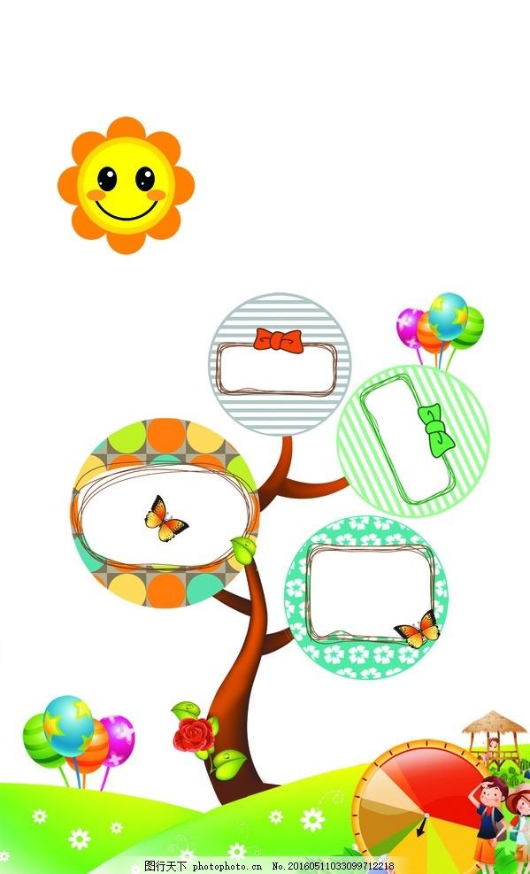 学校相片墙 智慧树 树 学校 幼儿园 相片墙 卡通 太阳 素材 设计 psd