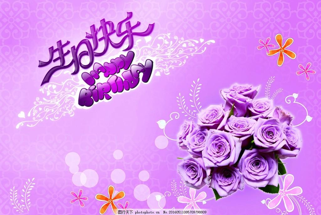 生日快乐 贺卡 生日贺卡 紫色贺卡 紫色花 生日卡片 封面卡片 设计