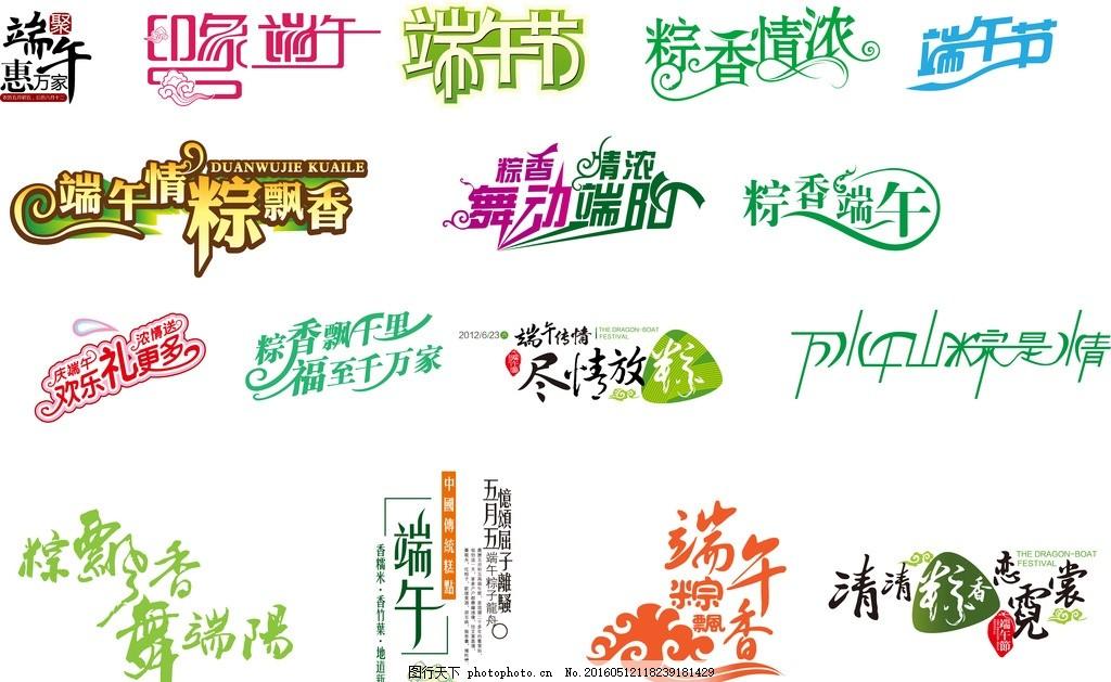 端午节 端午字体设计 端午粽香