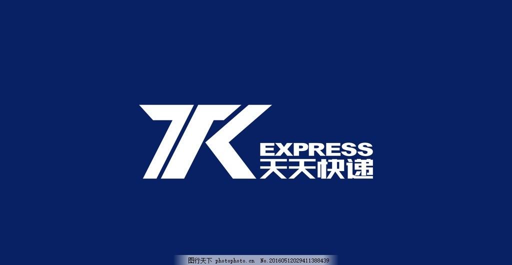 天天快递logo
