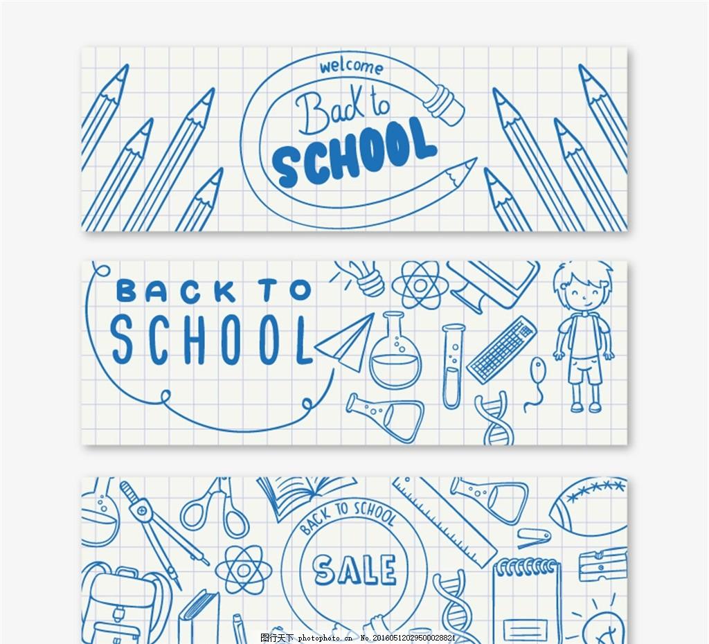 手绘返校banner矢量素,铅笔 孩子 文具 科学符号-图行