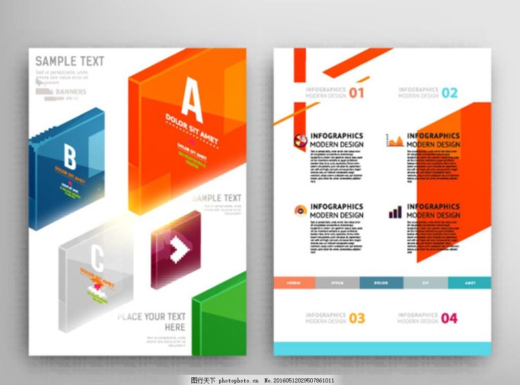 空间感广告设计 立体 书本 杂志      海报      宣传 单页 彩页 模板