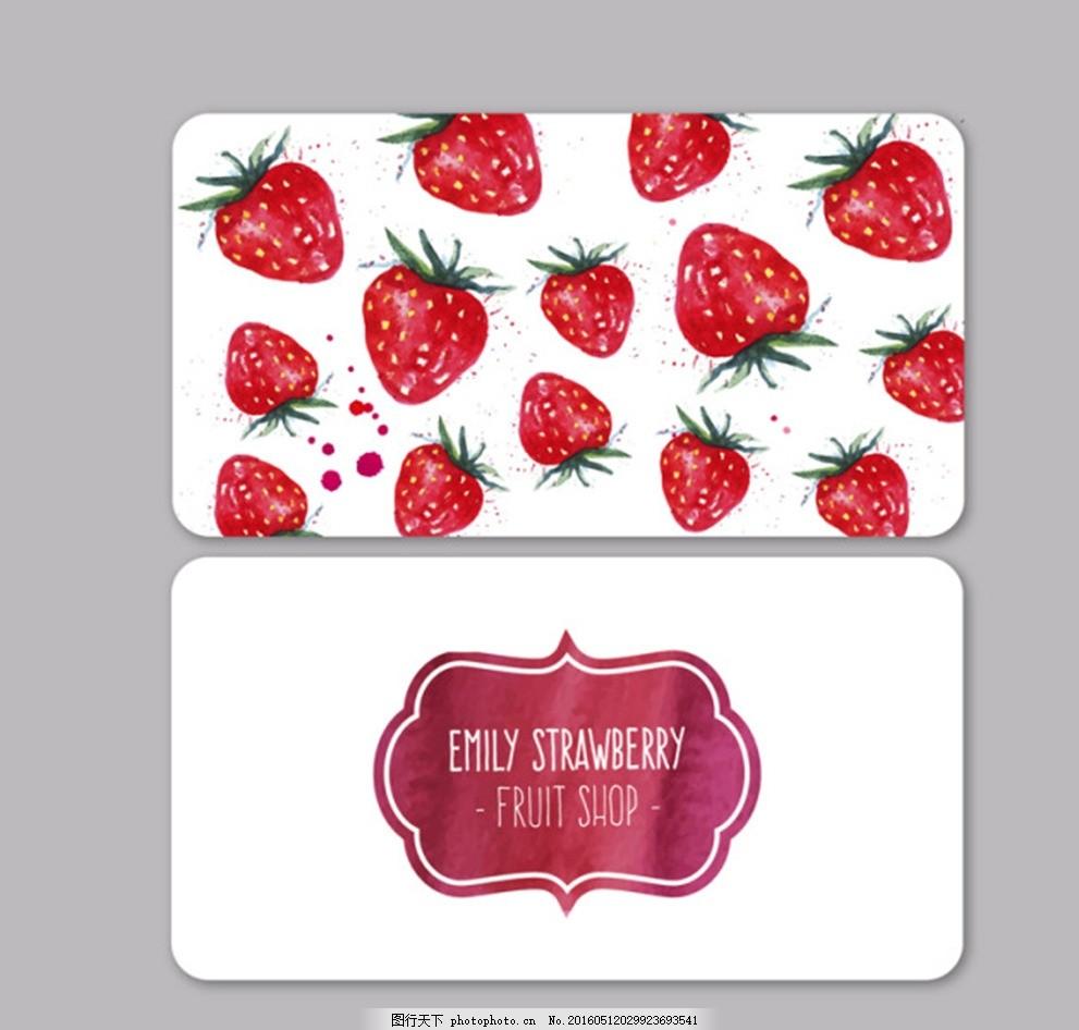 手绘水彩草莓小清新名片