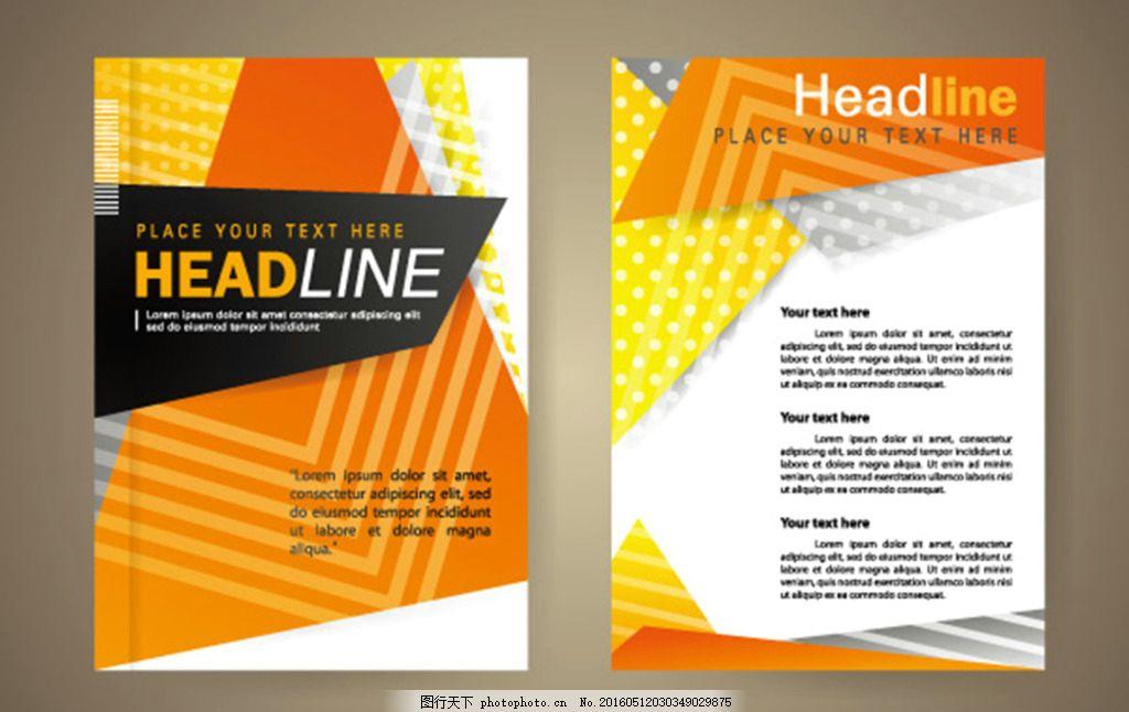 科技商务单页 商务画册 公司传单 单页 彩页 企业传单 橙色 科技传单
