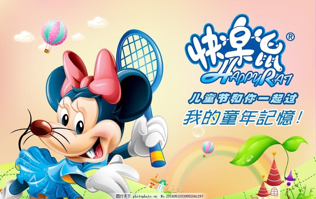 卡通米老鼠 儿童节 米老鼠 童年记忆 卡通 卡通广告 卡通图 设计 广