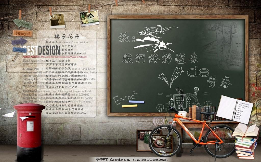 毕业季海报 毕业季 毕业典礼 校园风 黑板 自行车 书本 致青春 设计