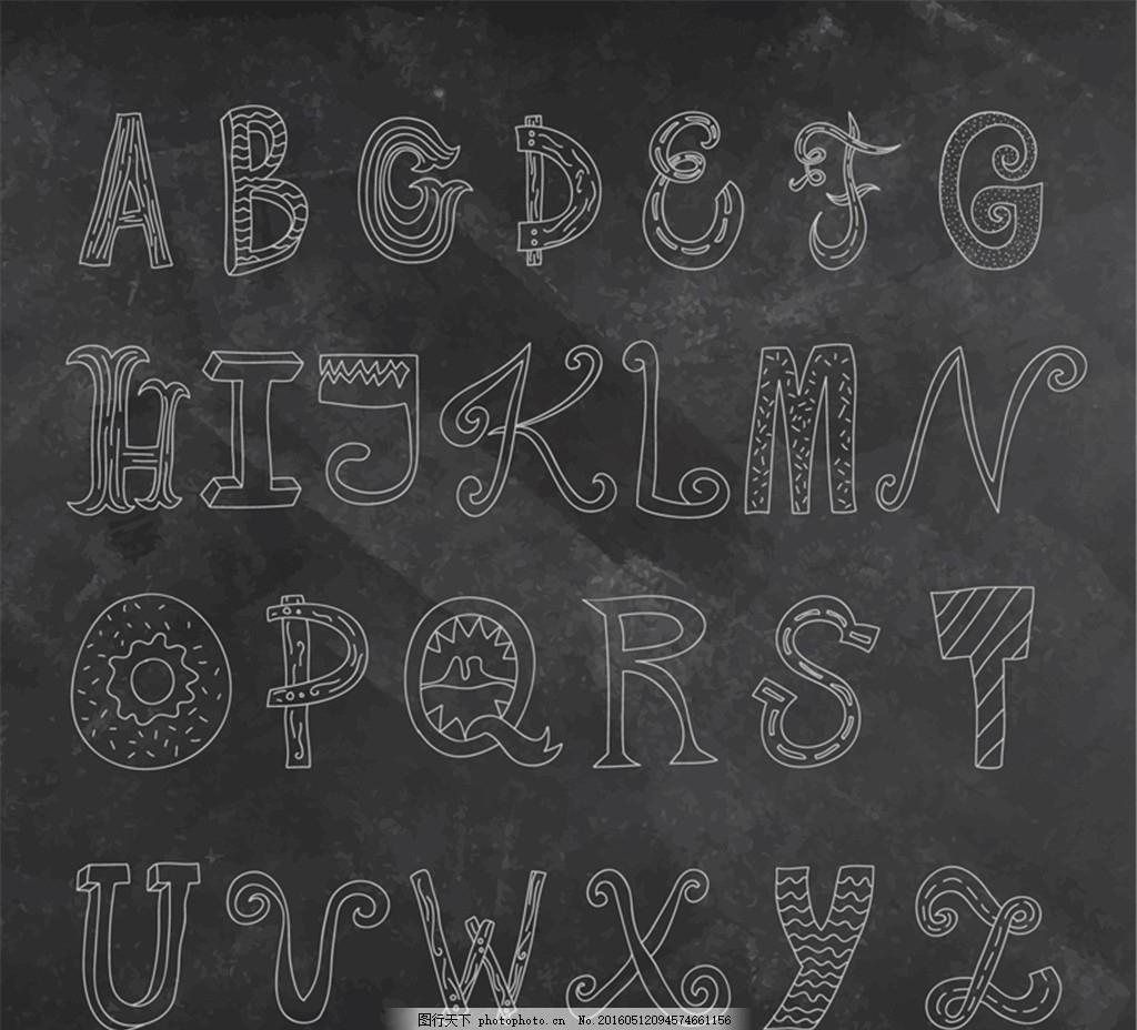 26个手绘字母设计矢量图 艺术字 英文字母 花纹 广告设计