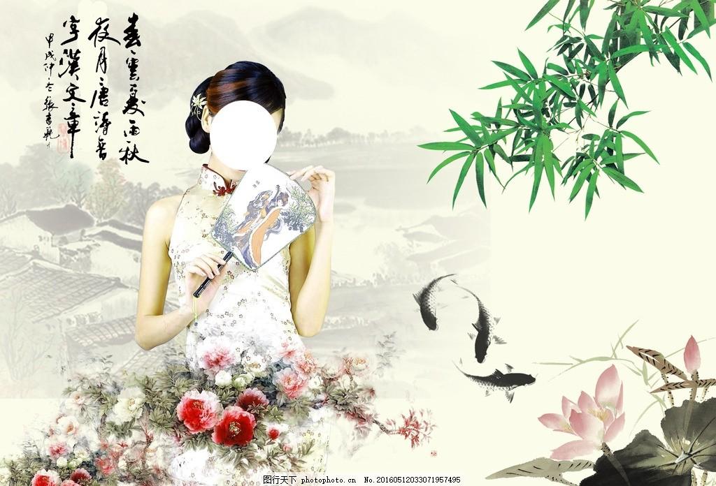 古典美女 中国风 古典 美女 竹子 花朵 小鱼 荷花 山水 设计 psd分层