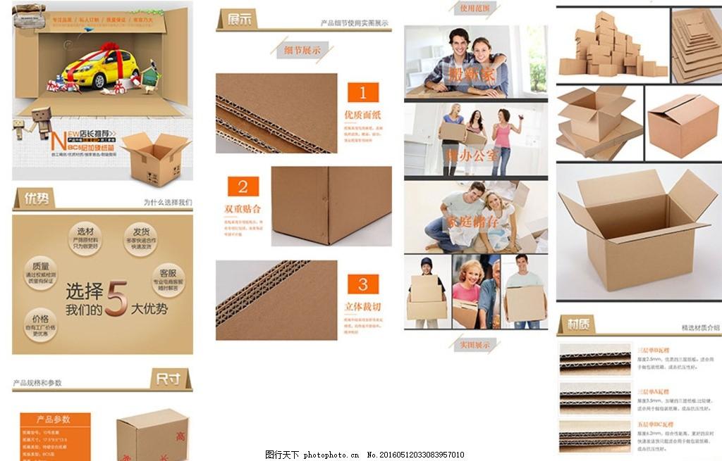 纸箱平面图手绘