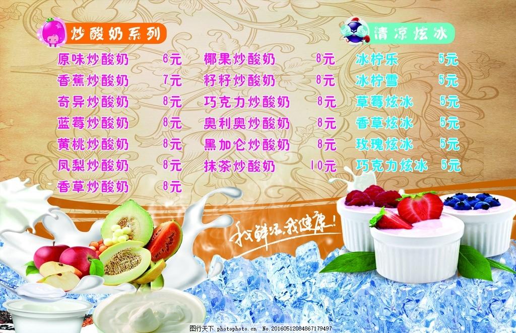 炒酸奶海报