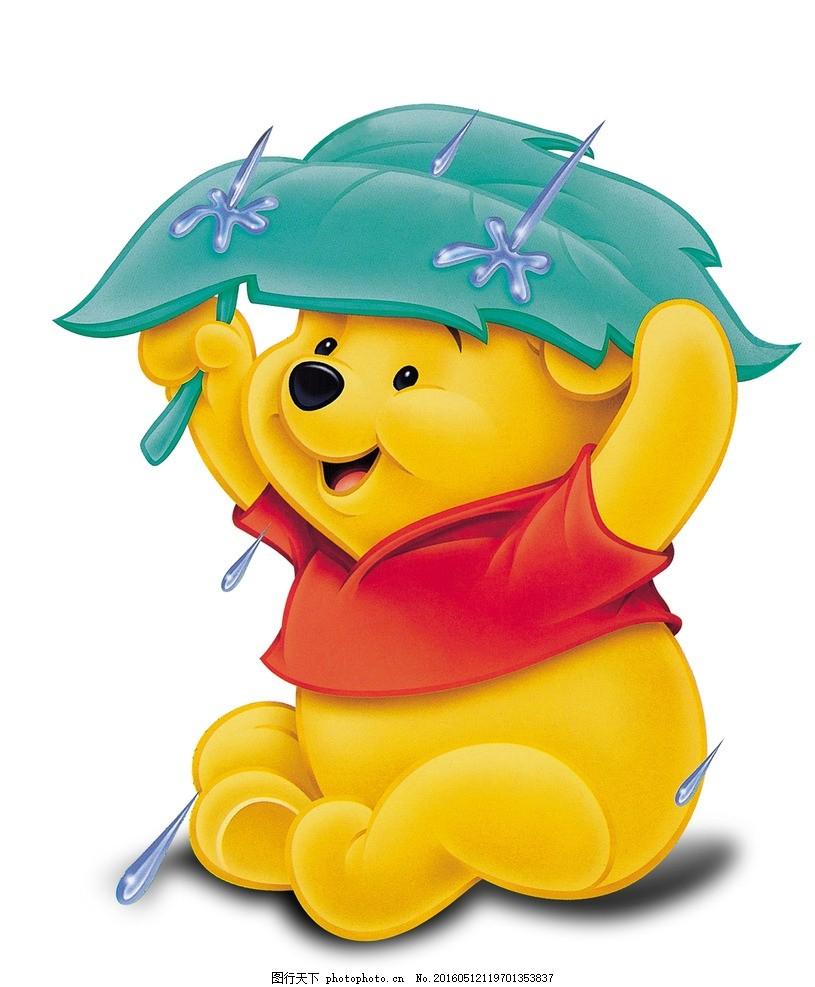 维尼熊 白底维尼熊 小熊 熊仔 白底熊 设计 广告设计 广告设计 300dpi