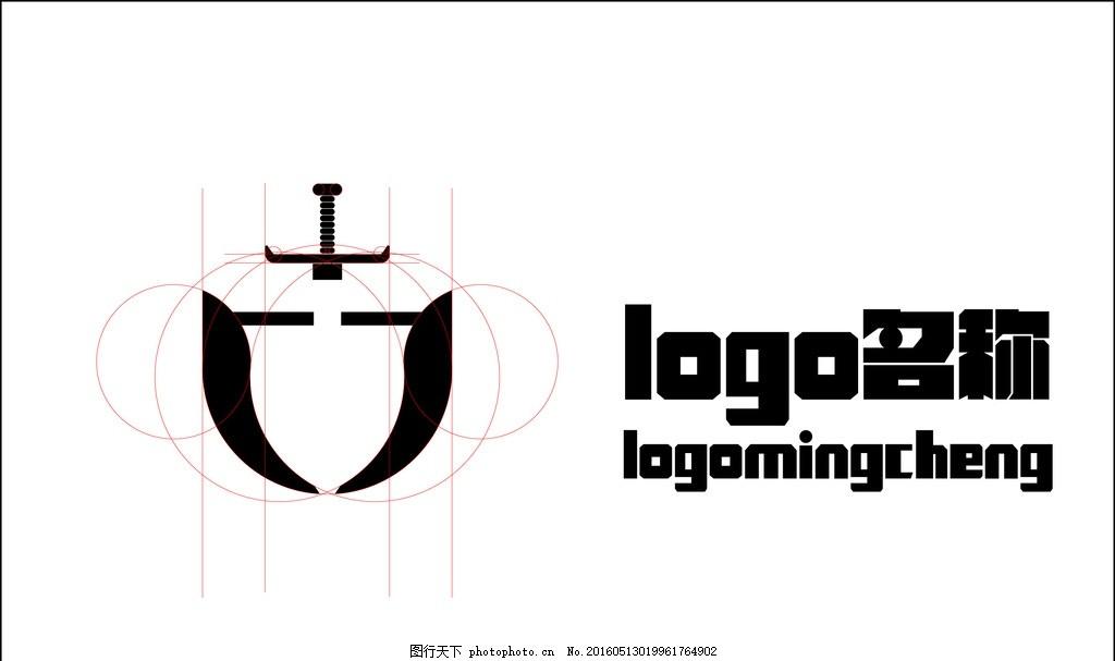 古之剑盾logo 字体 意想 古代      标准制图 设计 标志图标 企业logo