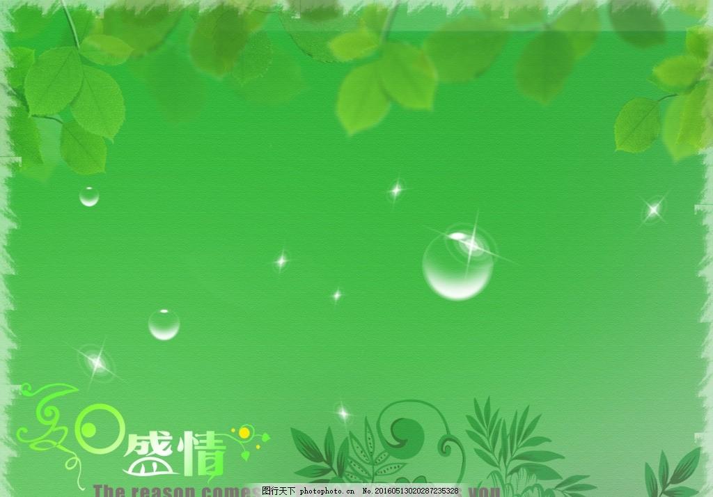 绿色背景素材 图片下载 盛情 文字 英文字母 水滴 树叶 新雅背景