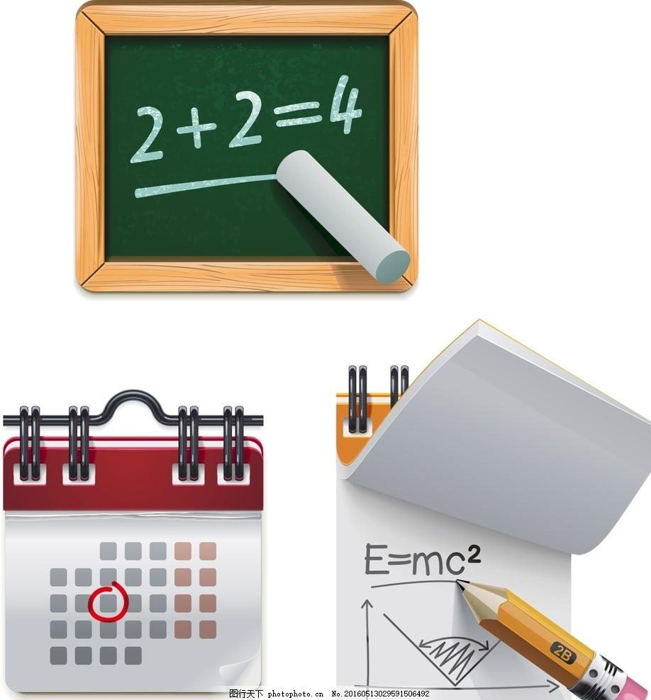 黑板 日历 便签纸 卡通素材 可爱 素材 手绘素材 儿童素材 幼儿园素材