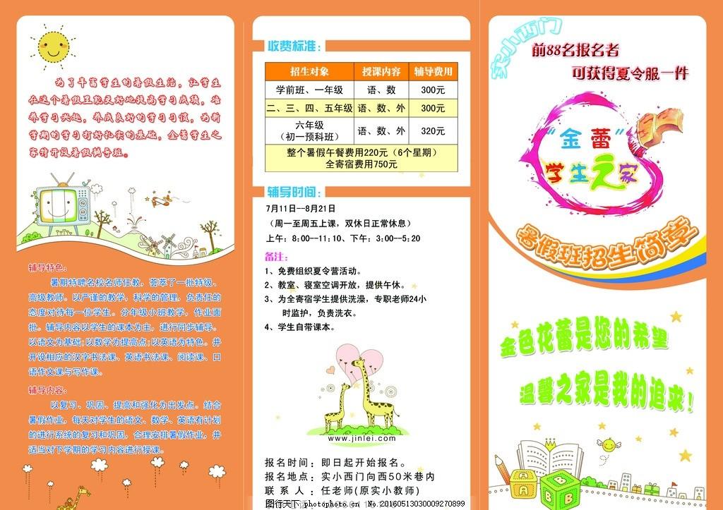 幼儿园招生简章 模版下载 长颈鹿 小太阳 电视机 可爱卡通 源文件
