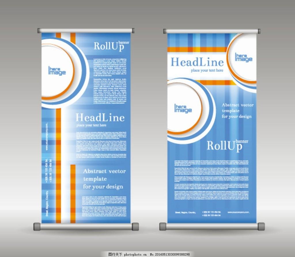 易拉宝版式 彩色展板设计 矢量素材 海报
