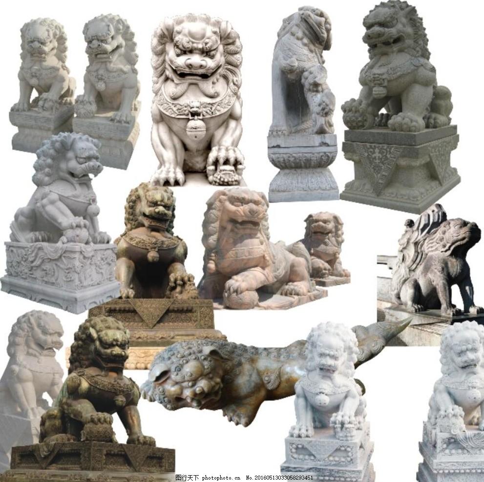 狮子 石雕 雕塑 古代狮子 现代狮子雕塑 石狮雕刻 素材 设计 psd分层