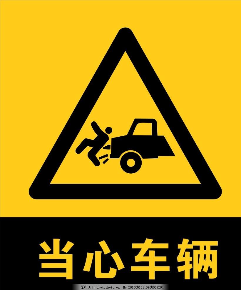 当心地滑 建筑 工地 安全标示 小心标语 标志图标 公共标识标志图片