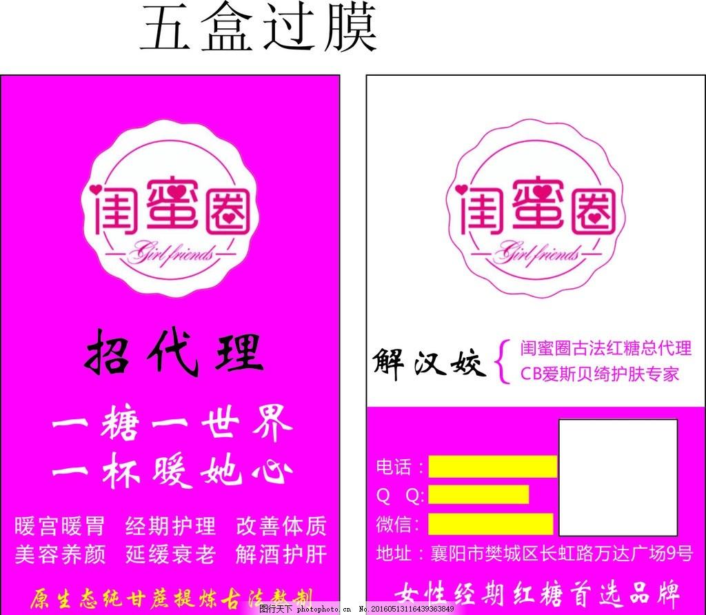 闺蜜圈名片 红糖名片 古法红糖 闺蜜圈标志 粉色名片 广告 广告设计