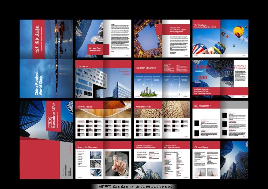 版式设计 封面设计 画册版式 杂志设计 杂志封面 杂志内页 企业产品图片