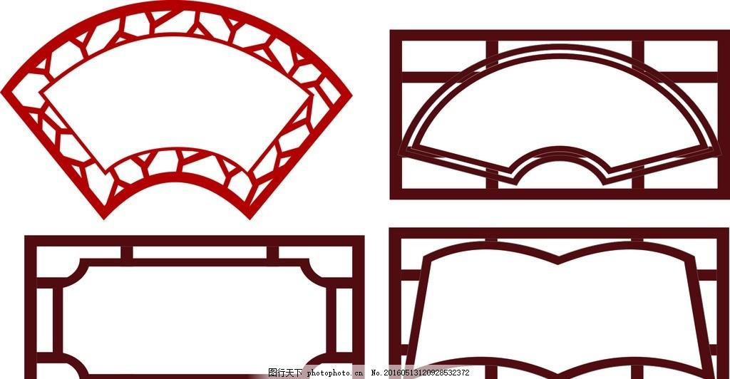 复古风造型牌 扇形 书形 异形造型牌 广告设计