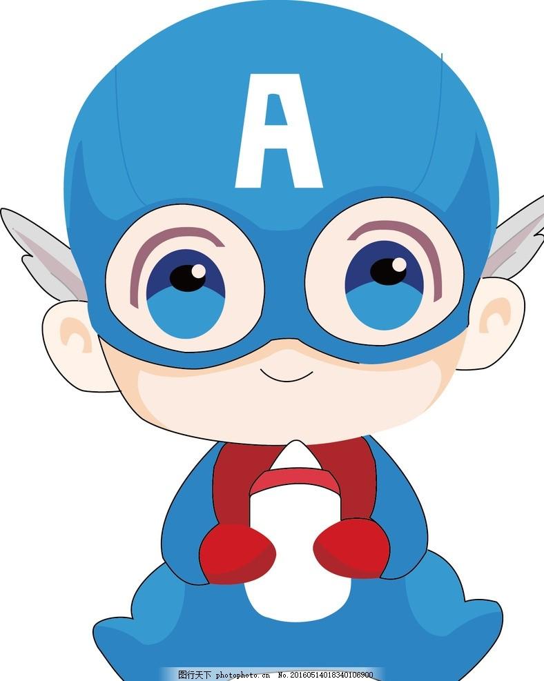美国队长 宝宝 美队 复仇者 卡通 q版 可爱 超人 人物 设计 动漫动画