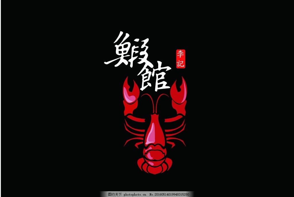 龙虾 虾 馆 毛笔字体设计 店面设计 矢量 设计 标志图标 企业logo标志