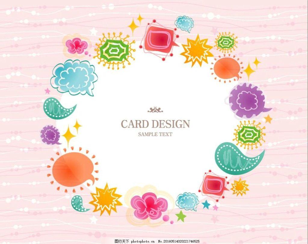 彩色云朵与五彩小太阳边框 卡通 模板 展板 底纹展板 装饰花纹图片