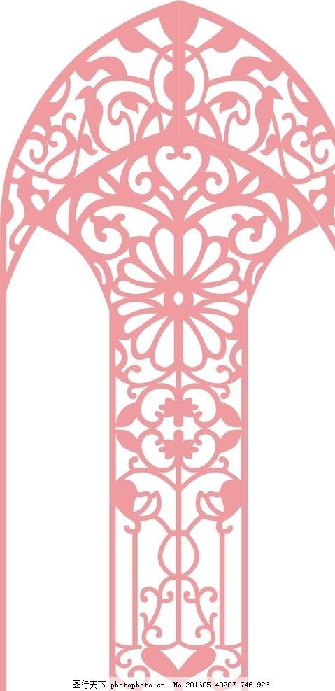 婚庆素材 拱门矢量 花格矢量 婚庆拱门 镂空 设计 底纹边框 移门图案