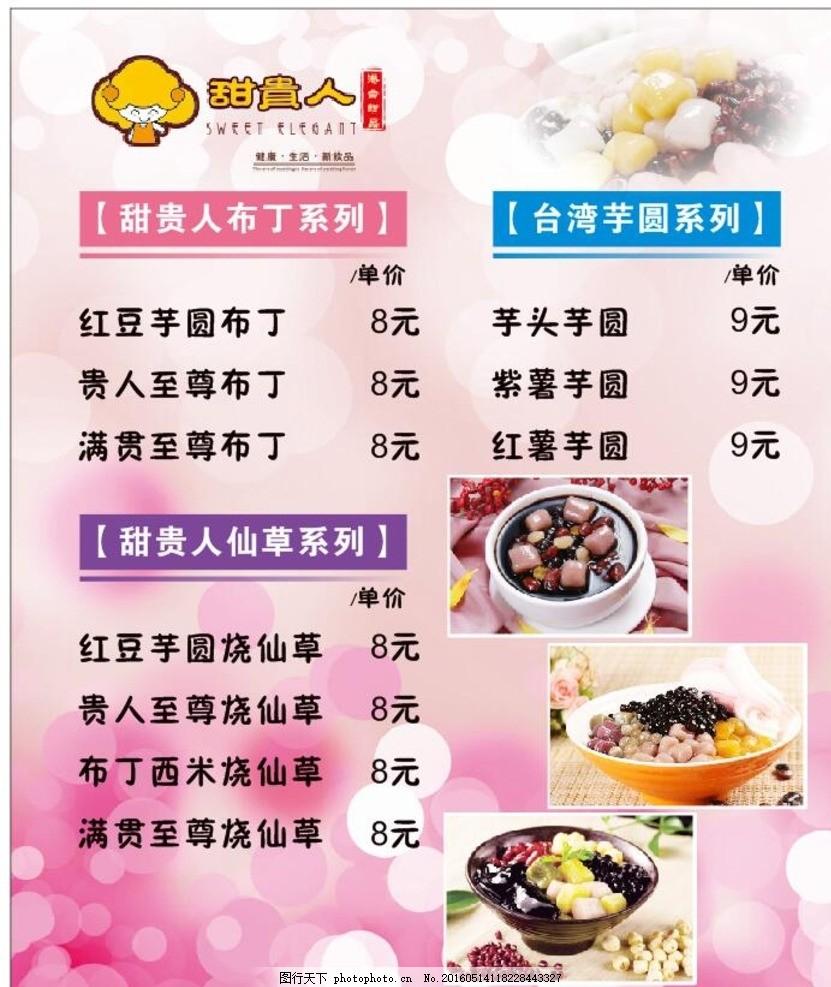 甜品海报价目表 甜品 海报 价目表 粉色底 芋圆产品 设计 广告设计 广