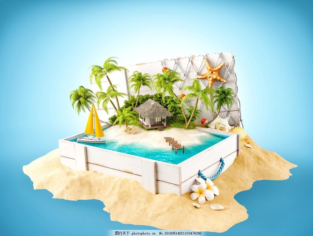 唯美 炫酷 海岛 大海 岛 岛屿 3d 梦幻 设计 3d设计 3d设计 300dpi