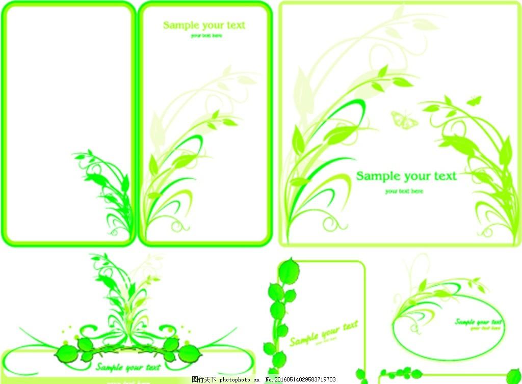 花纹 花纹角花 花边模板 藤蔓 相框 设计 底纹边框 花边花纹 平面素材