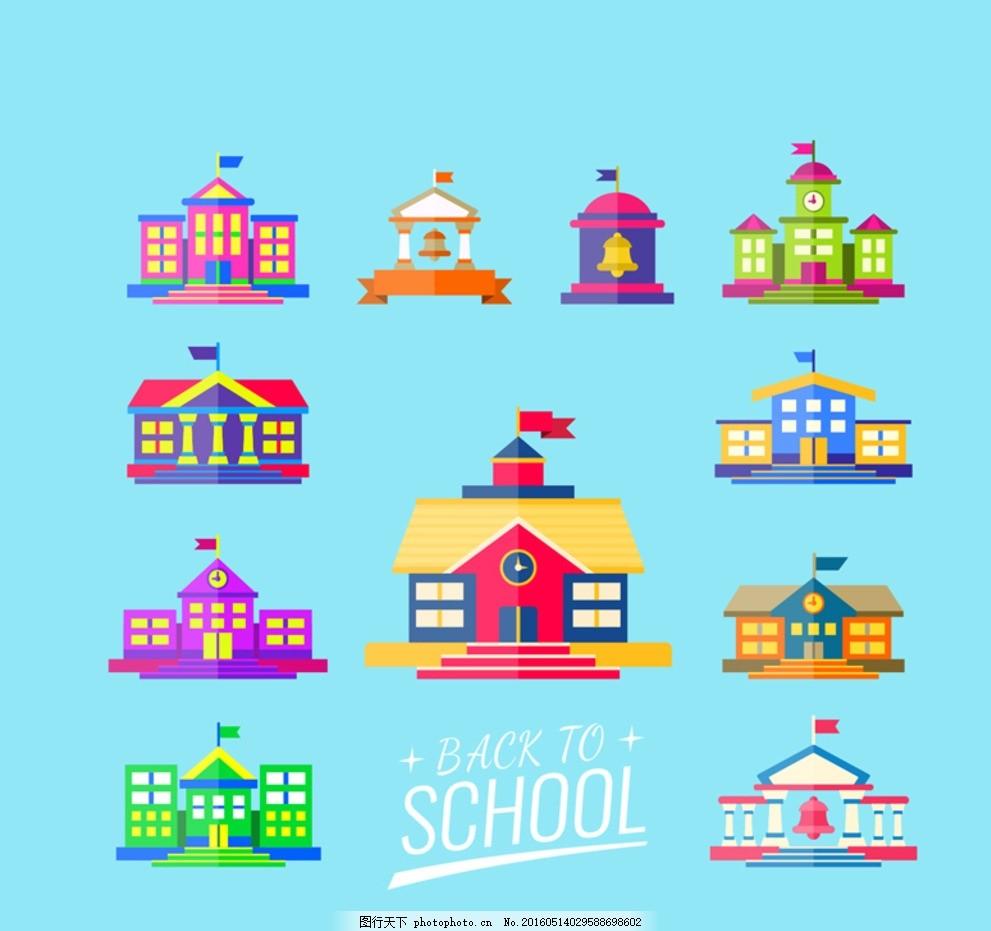 卡通校园教学楼 彩色 矢量 建筑 扁平 平面素材