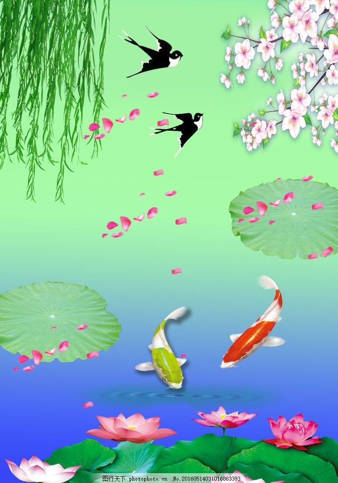 燕踏春 图片下载 燕子 桃树 桃花 桃叶 柳树 莲蓬 荷花 荷叶