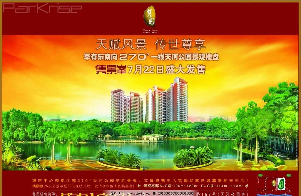 地产广告 房地产 房地产广告 商业地产 地产户外 地产欧式 地产展板