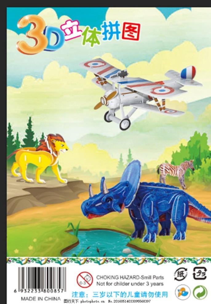 立体拼图 动物 飞机 森林 恐龙 3d 矢量图 设计 psd分层素材 psd分层