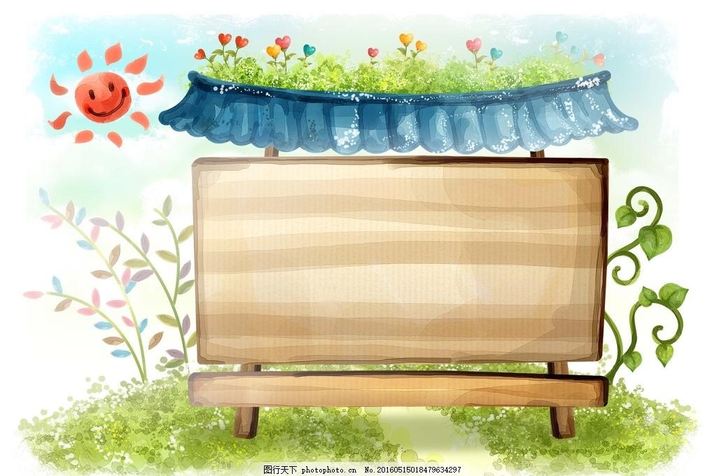 清新手绘水彩公告栏