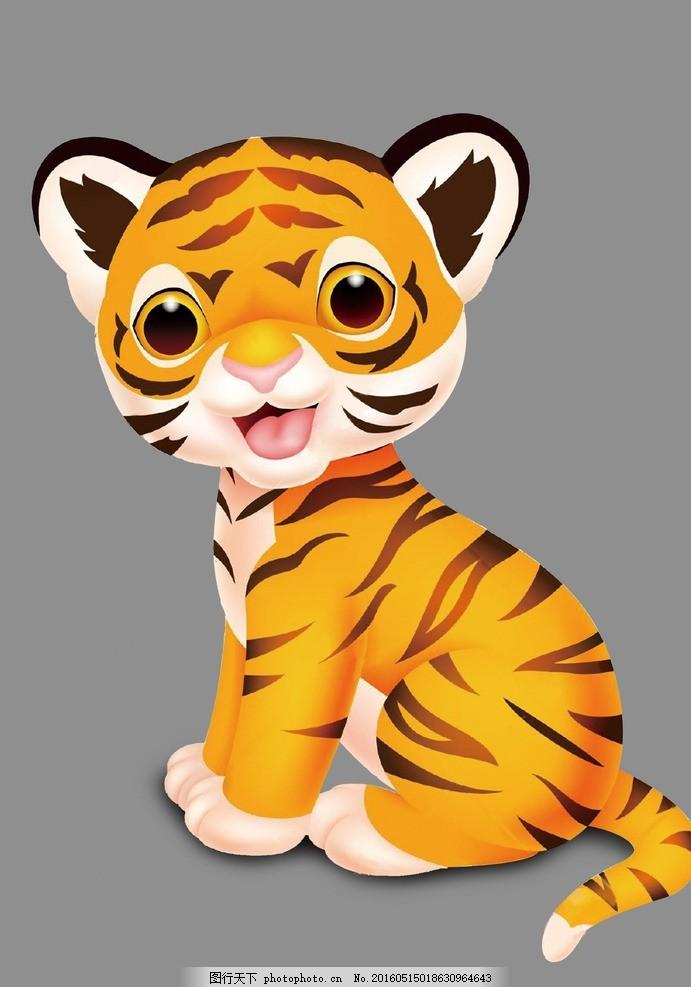 可爱动物 卡通老虎设计 老虎素材 老虎设计 动物 卡通 设计 动漫动画