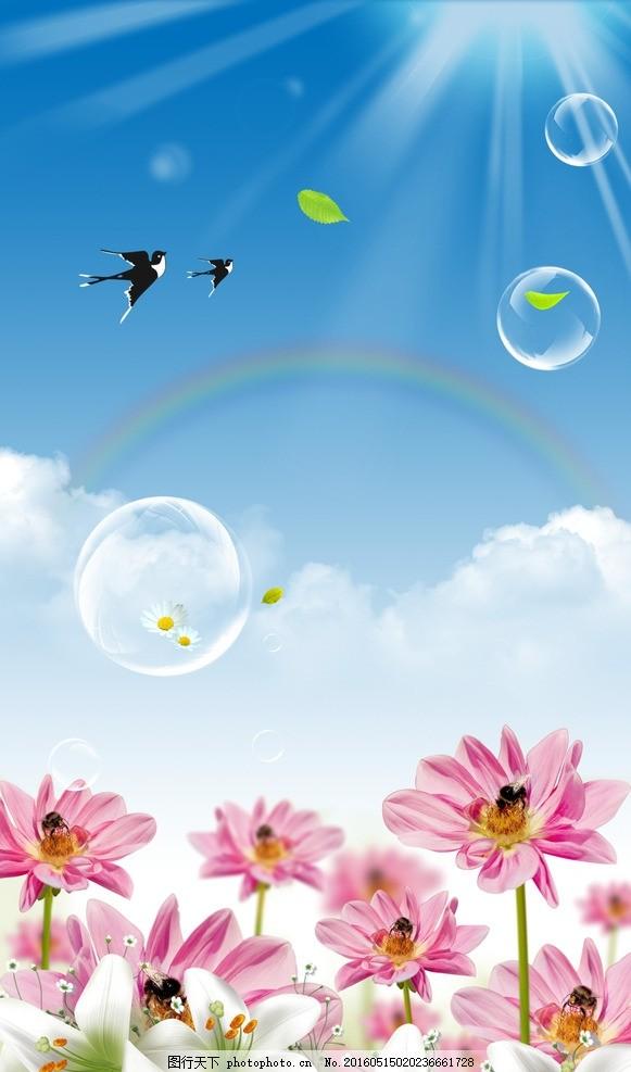 清新春天风景psd素材 图片下载 蓝天白云 蓝色 阳光 光线 燕子