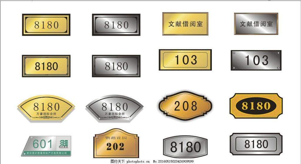 欧式门牌 花边 金色椭圆门牌 扇形门牌 菱形门牌 金色门牌 名片设计