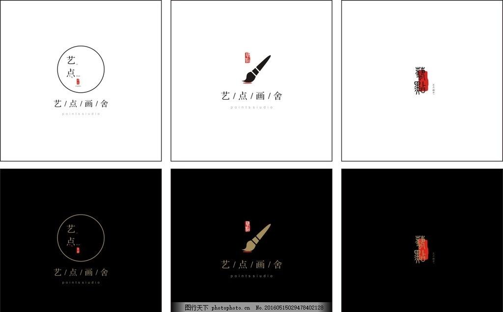 画室logo 的矢量图标 识标志图标 矢量图库 平面设计广告图片