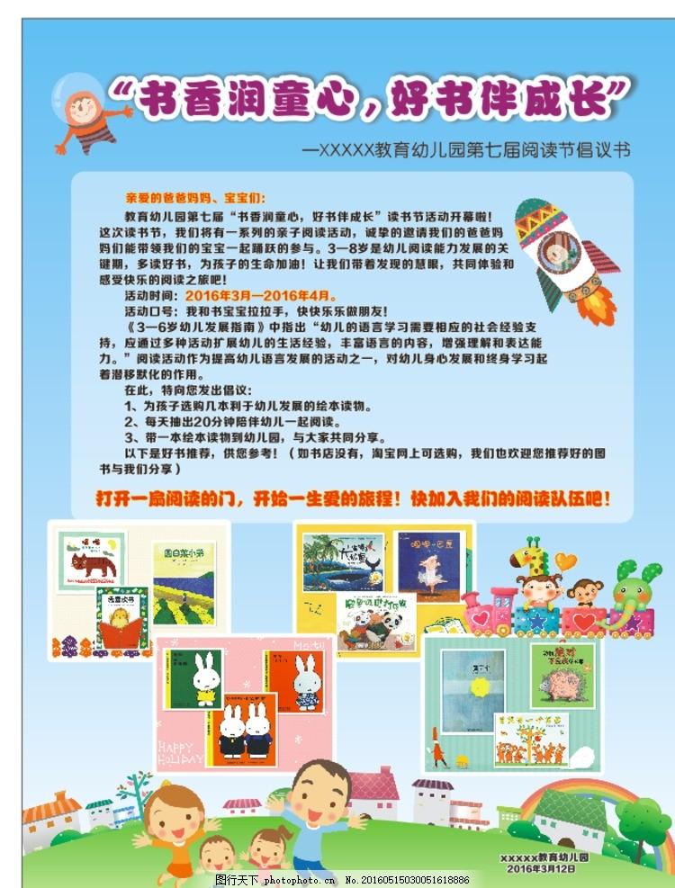 读书节 幼儿园海报 读书节海报 家庭 儿童 卡通 蓝色海报 少儿