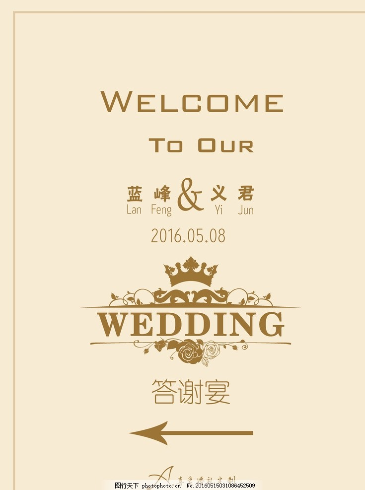 婚礼迎宾牌 金色 简约 欧式 结婚 水牌 复古 大气 高端 简洁