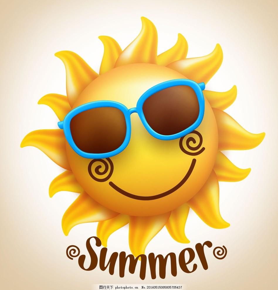 卡通太阳 太阳 小太阳 笑脸 卡通笑脸 可爱卡通 设计 广告设计 广告设